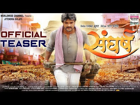 SANGHARSH | Khesari Lal Yadav, Kajal Raghwani | OFFICIAL TEASER | Bhojpuri Movie 2018
