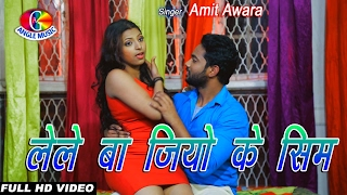 ���ेले ���ा ���िओ ���े ���िम Le Le Baa Jiyo Ke Sim # Amit Awara # Dure Rahi Tani Raja Ji