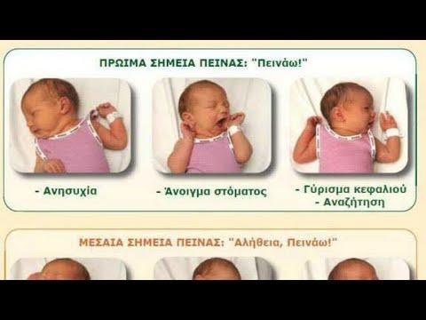 31e529e961f Πρώτες μέρες με το μωρό μου. - YouTube