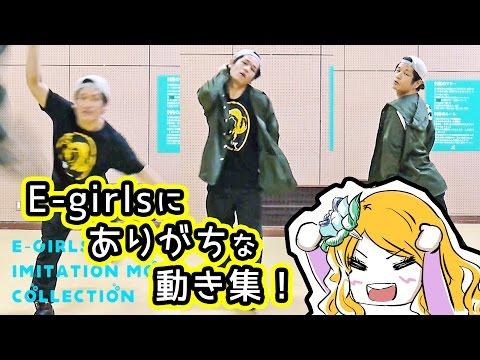 E-girlsのダンスを見てたら何か目につくメンバーの独特の仕草を覚えてみました。次は欅坂46(予定は予告なく変更される場合があります) ...