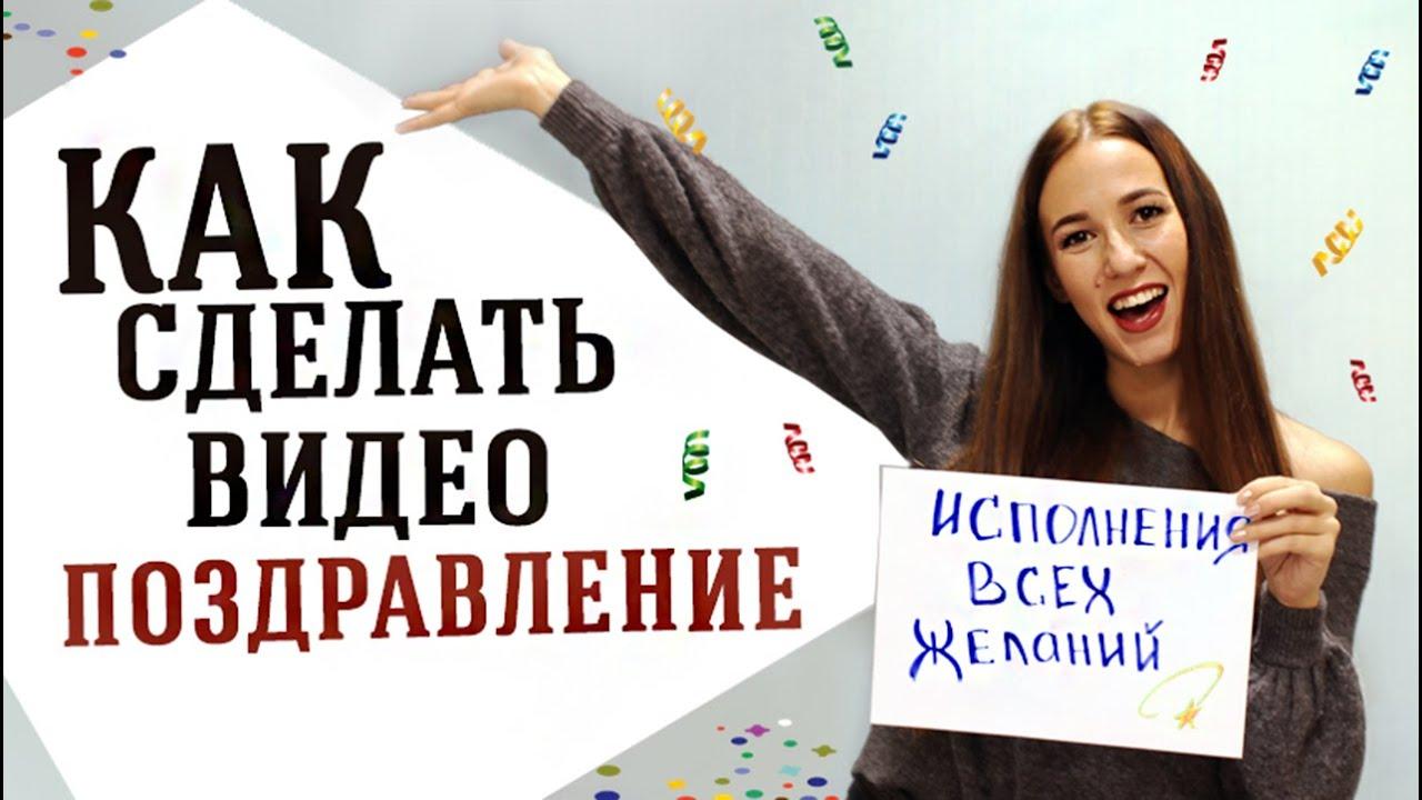 Как создать видео поздравление из фотографий