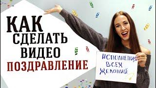 как сделать видео фильм поздравление
