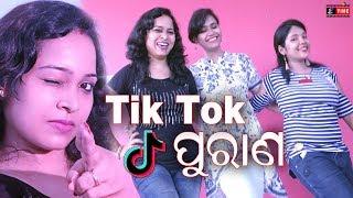 Tik tok purana - new odia comedy full masti by odisha viral tiktok group girls & boys e time hello kie * song viiral t...