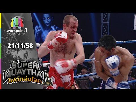SUPER MUAYTHAI ไฟต์ถล่มโลก | EP. 3 | 21 พ.ย. 58 Full HD