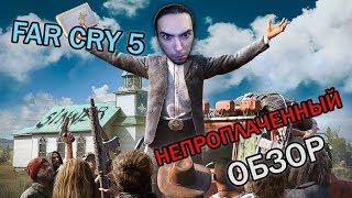Far Cry 5. Обзор. Большой, честный и не проплаченный ! (PS4pro + баги)