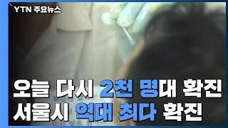 오늘 다시 2천 명대...서울 800명대 '역대 최다'…