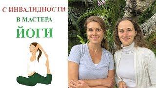 С инвалидности в мастера йоги   Йога вдохновляющая история
