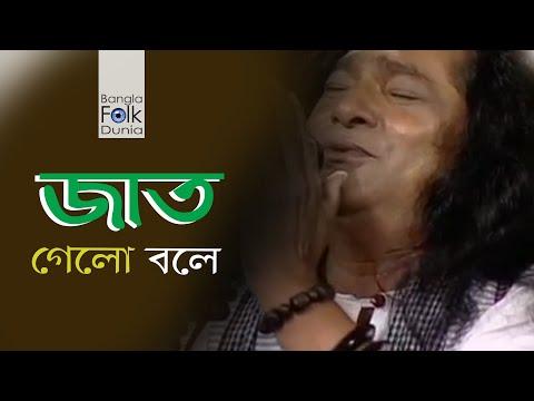 Jat Gelo Jat Gelo Bole Ft By Shafi Mondol   Fakir Lalon Shah   Bangla Folk Dunia
