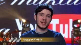 "Gambar cover HD. ""Ночное такси"" - 8 лет на YouTube!"". Ч. 2. 2018г."