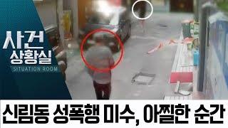 [단독]'신림동 용의자' 여성 쫓아오는 CCTV 추가 입수 | 사건상황실