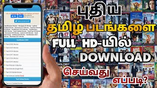 how to download tamil movies in chrome | Download Tamil Movies | How To Download Tamil Movies | VTM