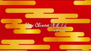 【Slow Chinese | 慢速中文】The Lantern Festival 元宵节 -- Slow & Clear Chinese Listening Materials