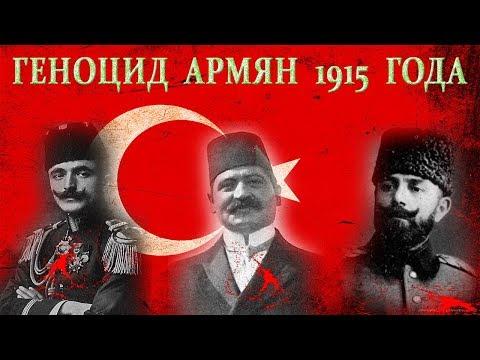 Армяне смотрите и не забывайте.....