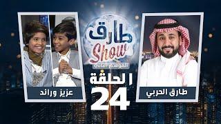 برنامج طارق شو الموسم الثاني الحلقة 24 - ضيف الحلقة عزيز ورائد .. مواهب طارق شو