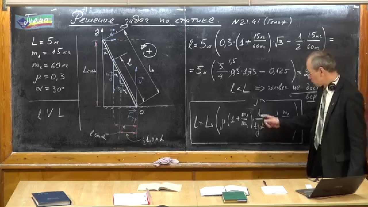 Решение задач по статике i решение задач на всф