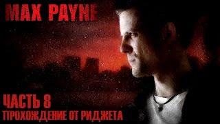 Max Payne Прохождение Часть 8 ''Холодная сталь''