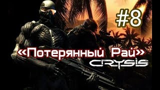 BAND FROM #HELL#► (Алко.)Let's Play ► Crysis ► Потерянный рай #8