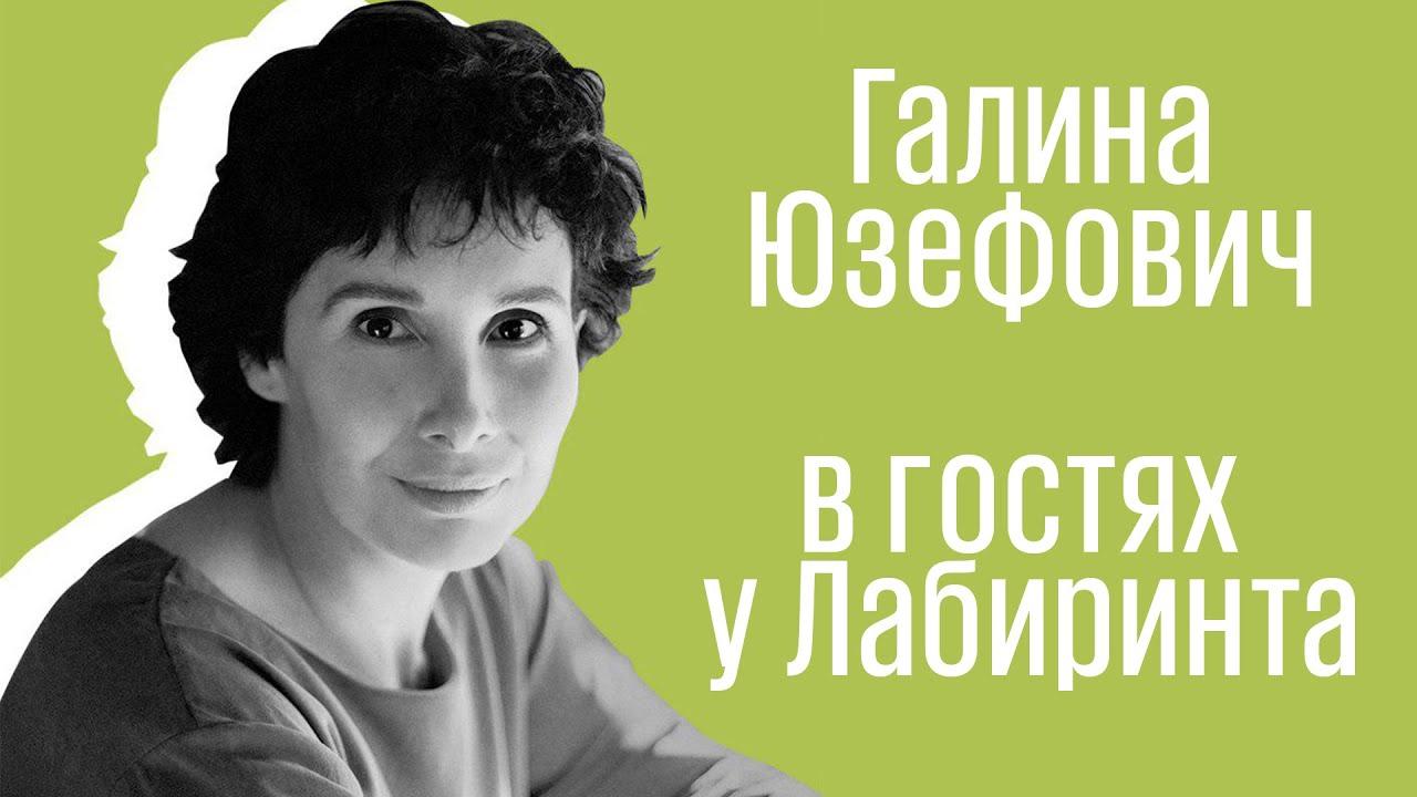 """Галина Юзефович: о критиках, """"Мятной сказке"""" и современной литературе"""