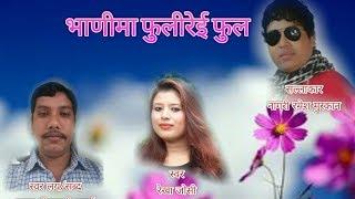 "new nepali lok deuda song 2074/2017 =Bhadima Phulirei Phula"" Rekha Joshi & Gagan Sijapati"