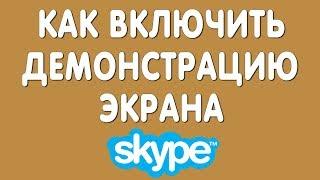 *Фишки скайпа* - *Как сделать демонстрацию экрана и настроить сетевой статус в скайпе*