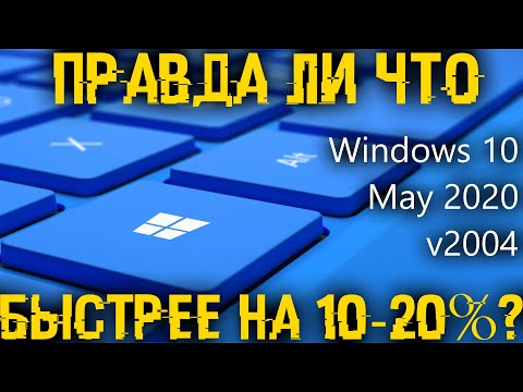 Новая 10 2004 самая быстрая? Весь новый функционал Windows 10 May 2020 Update!