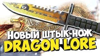 НОВЫЙ ШТЫК-НОЖ DRAGON LORE! - GAMMA КЕЙСЫ CS:GO