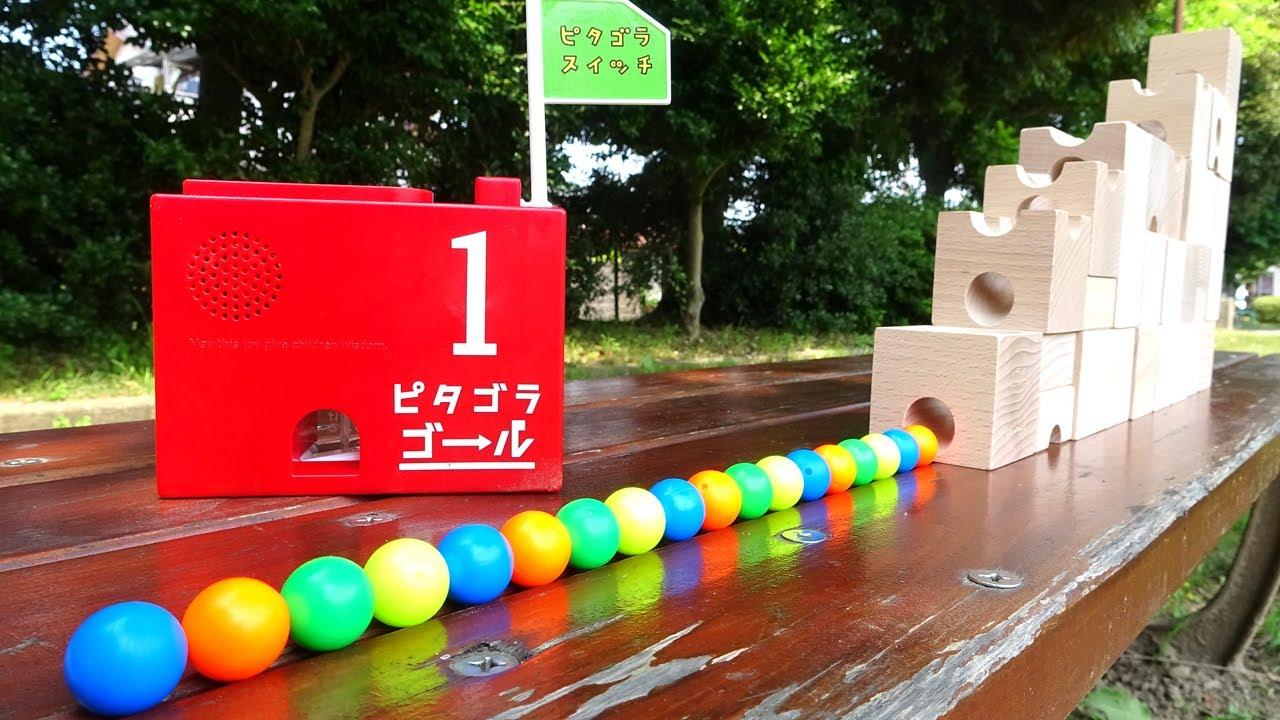 マーブルラン☆キュボロ+ベンチの溝コースパート3