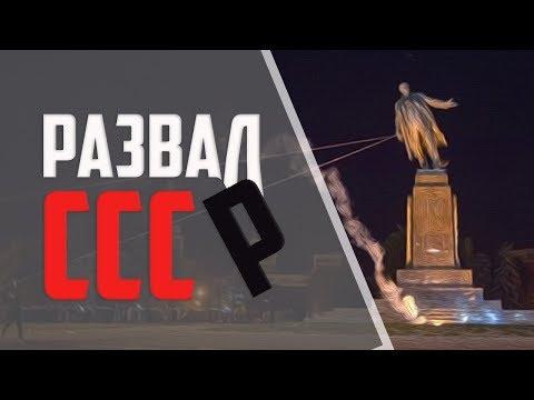 РАЗВАЛ СССР |