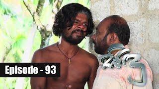 Sidu | Episode 93 14th December 2016 Thumbnail