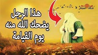 قصة◄رجل يضحك الرحمن منه يوم القيامة فيخرجه من النار ويدخله الجنة لهذا السبب ...؟ حتما ستبكي
