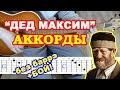 Дед Максим Аккорды и Бой Разбор песни на гитаре Текст mp3
