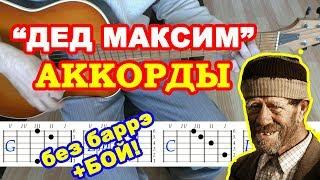 Дед Максим ♪ Аккорды и Бой ♫ Разбор песни на гитаре 🎸 Текст