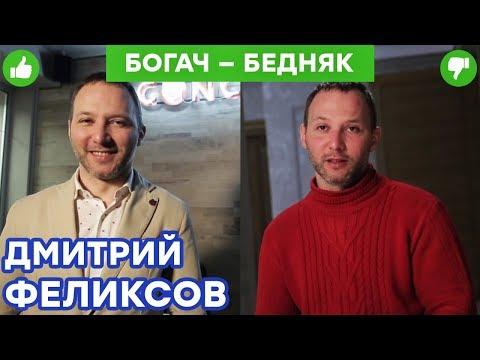 Дмитрий Феликсов - СЛАДКАЯ ВАТА, КНИГИ и ТЮЛЬПАНЫ   Богач – Бедняк №19