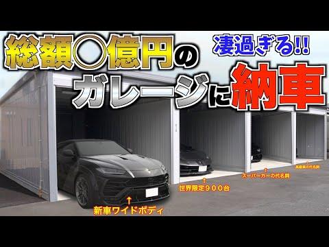 【納車密着!第5弾】一人スーパーカーディーラー?!凄過ぎるガレージの中身とは?