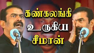 Seeman emotional speech about shahul hameed ntk seeman latest speech