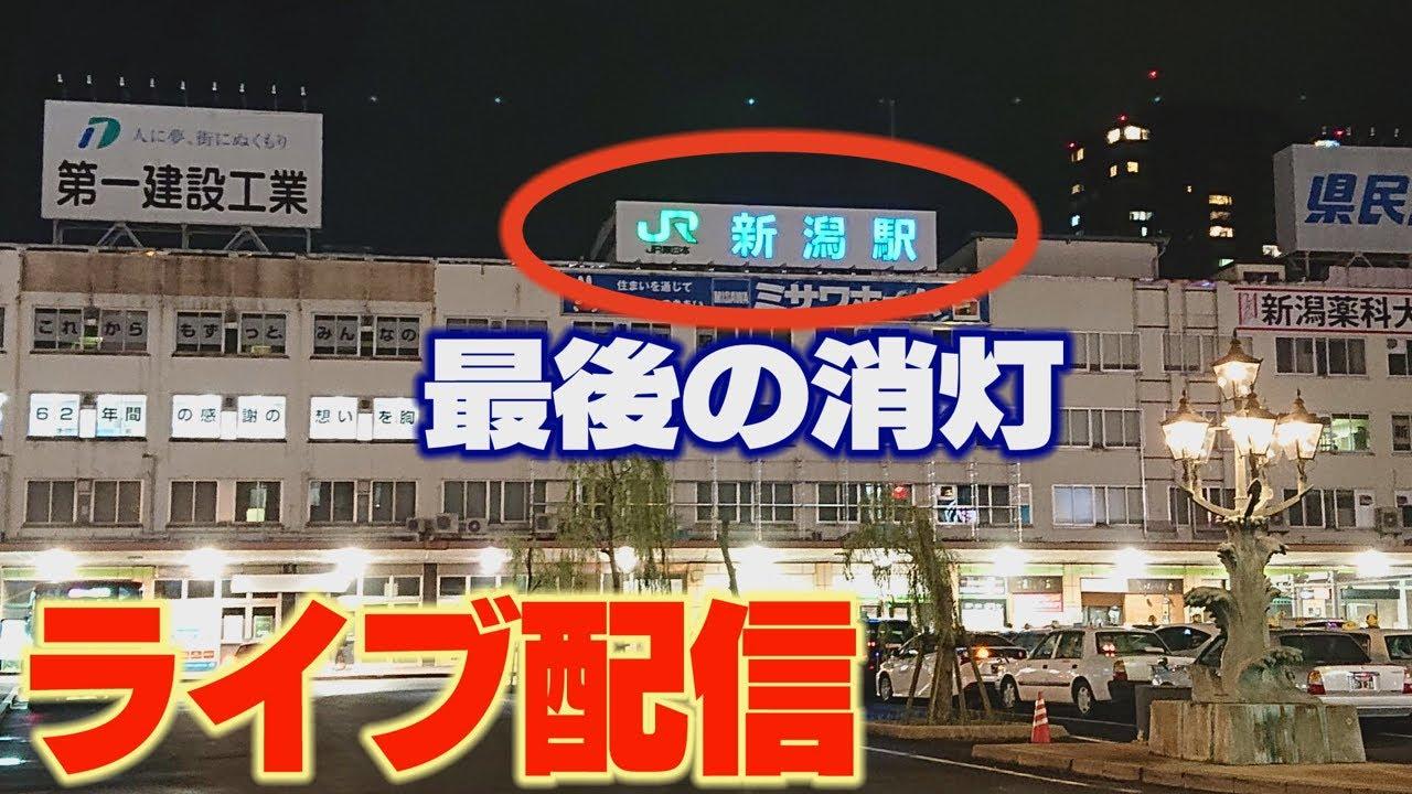 ライブ カメラ 駅 新潟