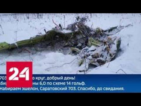 Смотреть Крушение Ан-148: самой младшей пассажирке было 5 лет - Россия 24 онлайн
