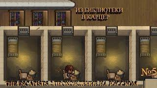 ИЗ БИБЛИОТЕКИ В КАРЦЕР ★ the Escapists 2 Прохождение на русском №5