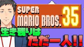 【スーパーマリオ35】マリオ2周回男がバトロワに挑む【にじさんじ/社築】