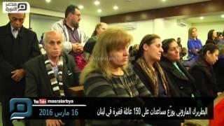 مصر العربية | البطريرك الماروني يوزّع مساعدات على 150 عائلة فقيرة في لبنان