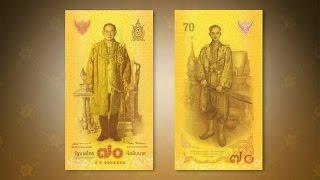 ชั่วโมงทำกิน : ธนบัตรที่ระลึกครองราชย์ 70 ปี (31 พ.ค. 59)
