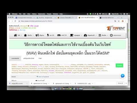 วิธี โหลดหนัง โหลดเพลง step-by-step ด้วย qBitTorrent บน Mac