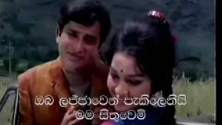 Song: Likhe Jo Khat Tujhe Film: Kanyadaan (1969) with Sinhala Subtitles