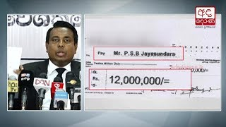 IGP accused of receiving Rs 12 million cheque from a popular school