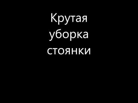 Котово Волгоградская область - уборка стоянки.