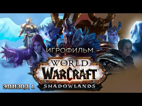 Фильм - World of Warcraft: Shadowlands (Эпизод 1)