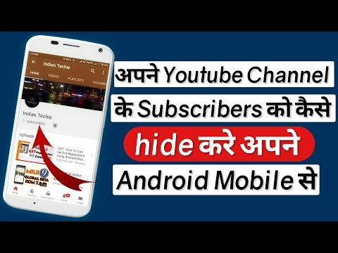 How To Hide Your Youtube Channel Subscriber ! ANDROID ! Hindi