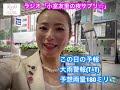 小室友里の夜サプリ#55 予告編(FMぎのわん2019/04/17 &FMやまと2019/04/18)