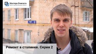 Ремонт в сталинке. Серия 2