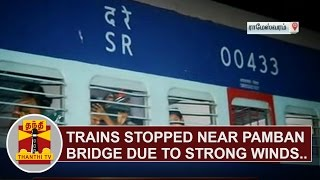 Trains stopped near Pamban bridge due to strong winds | Thanthi TV